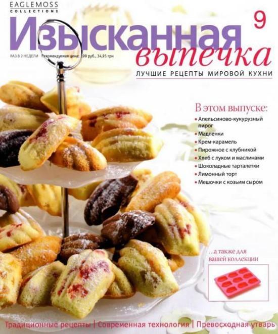 журнал изысканная выпечка с формой мадлен