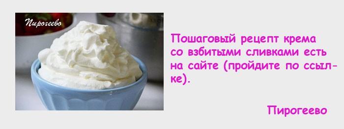 Пошаговый рецепт крема со взбитыми сливками