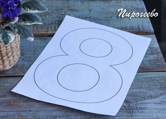 Распечатываем на листе бумаги цифру восемь