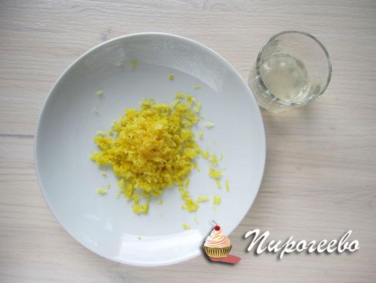 Подготовить лимонную цедру и сок лимона