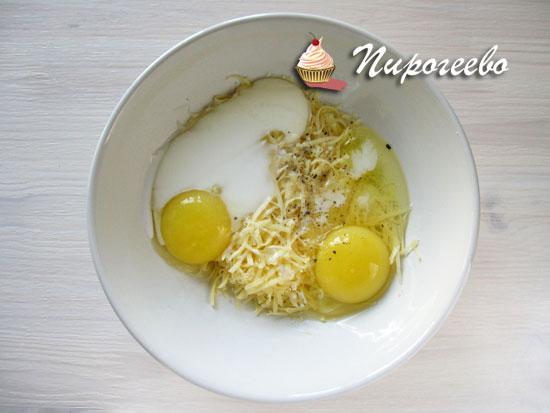 Яйца сыр и сметану смешать в отдельной миске