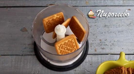 Выкладываем печенье в чашу блендера
